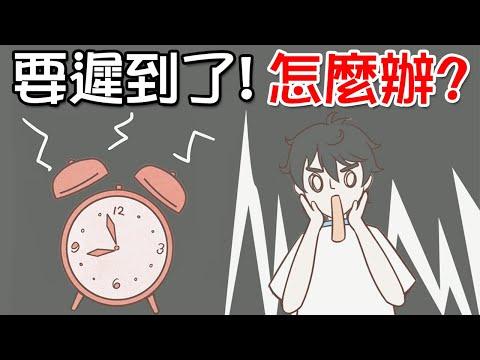 上課怎麼可以遲到?多種不會讓你不會遲到的方法!