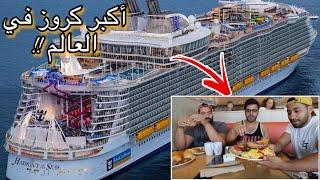 الأكل على اكبر سفينة في العالم - الشاطيء الخطر!! | The biggest cruise in the world