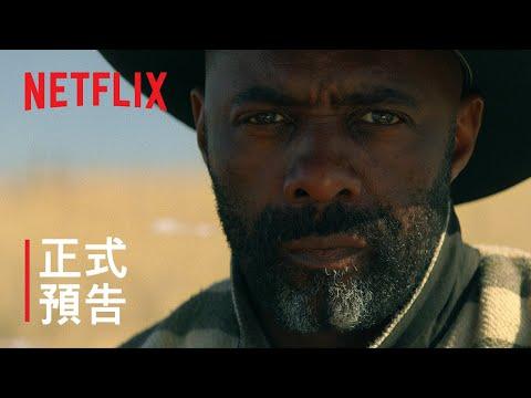 西部片主題新劇《復仇之淵》| Netflix正式預告