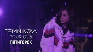 Шоу TEMNIKOVA TOUR 17/18 в Пятигорске - Елена Темникова