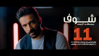 مصطفى الربيعي - شوف (حصرياً) 2021 تحميل MP3