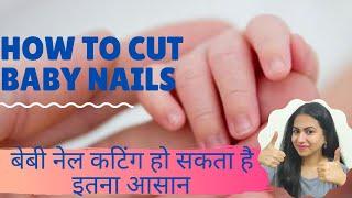 How to cut new born baby nails   बच्चे के नाखून कैसे काटे   Easy nail cutting tips   Baby Nail trim