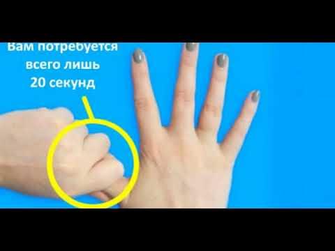 Попробуйте Потянуть Безымянный Палец в Течение 20 секунд! Вы будете удивлены!