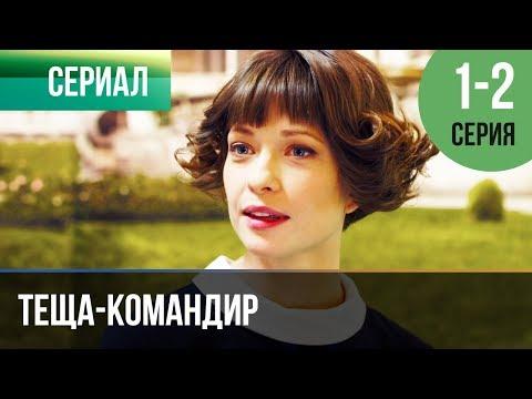 ▶️ Теща-командир 1 и 2 серия - Мелодрама | Фильмы и сериалы - Русские мелодрамы