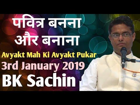 Avyakt Mah Ki Avyakt Pukar |शांति स्तम्भ के 18 अभिलेख| पवित्र बनना और बनाना  | 3rd January (видео)