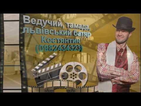 Костянтин - львівський батяр, відео 3