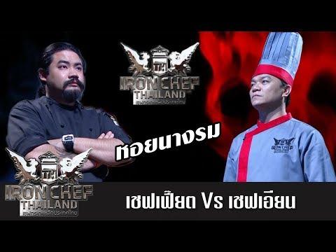 Iron Chef Thailand - S5EP38 เชฟเฟี๊ยต Vs เชฟเอียน [หอยนางรม]