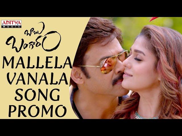 Mallela Vanala Song Promo | Baabu Bangaaram Video Songs 2016 | Venkatesh
