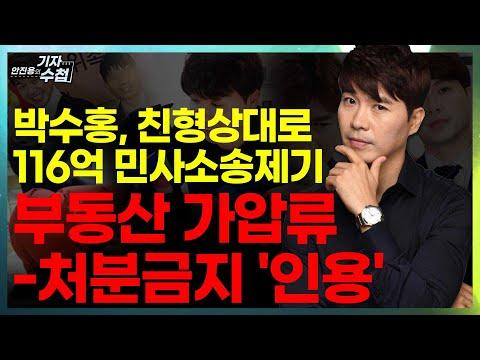 [유튜브] 단독! 박수홍,100억대 민사소송제기