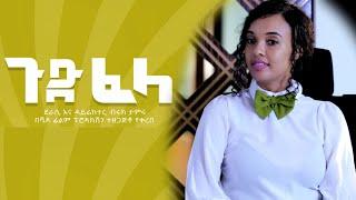 Gud Fela – Ethiopian Comedy