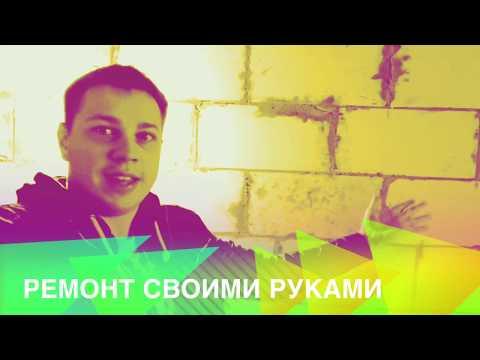 #001/ Обзор квартиры-студии. Ремонт своими руками-начало! Квартира в Москве