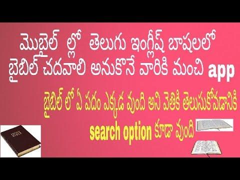 Telugu Bible Audio Offline App download - смотреть онлайн на