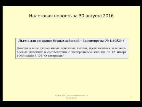 30082016 Налоговая новость о льготах ветеранам боевых действий