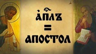 Церковнославянский язык для начинающих. Ударения и придыхания