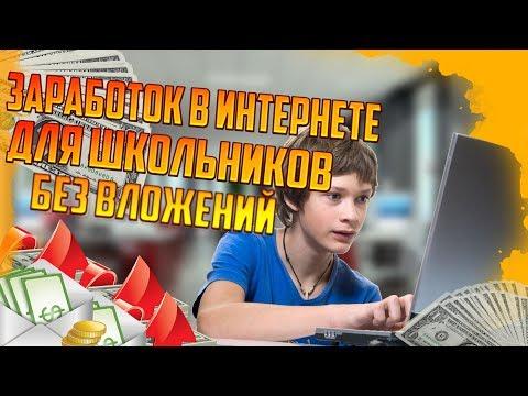 Легальная работа в интернете без вложений