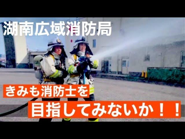 湖南広域消防局採用希望者向け動画