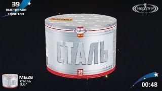 """Фонтан + салют """"Сталь"""" мб28 (39х0,8) от компании Интернет-магазин SalutMARI - видео"""