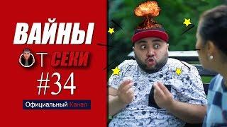 Свежая подборка вайнов SekaVines / Выпуск №34