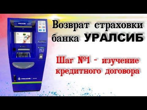 Возврат страховки Уралсиб.  Шаг 1 - изучение кредитного договора.