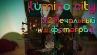 Lumino City - #2 Печальный фотограф [Let