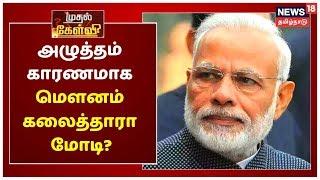 முதல் கேள்வி : அழுத்தம் காரணமாக மௌனம் கலைத்தாரா மோடி?   BJP   Modi
