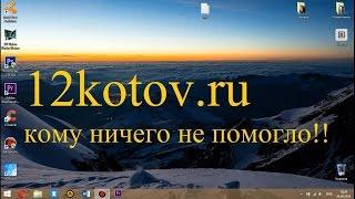 Удалить 12kotov из оперы ДЛЯ ТЕХ КОМУ НИЧЕГО НЕ ПОМОГЛО Opera