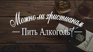 Богдан Бондаренко - Можно ли христианам пить алкоголь?
