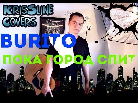 Burito - Пока город спит ( Cover by Kris Sline )