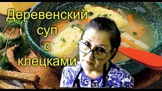 Деревенский суп с клецками и грибами/По бабушкиному рецепту