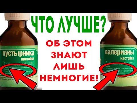 Валерьянка или пустырник ЧТО ЛУЧШЕ? Как ПРАВИЛЬНО пить настойку валерианы и пустырника? Здоровье