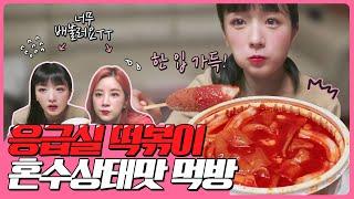 🤣(배불러서)🤣 진짜 응급실 갈뻔..  뽀미의 응급실 떡볶이 혼수상태맛 먹방! (feat.특급게스트 출연!!!)🤩 [뽐뽐뽐 뽀미]