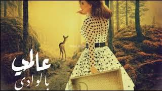 تحميل اغاني موال غزال مني شرد (مع كلمات) نجوى كرم Najwa Karam MP3