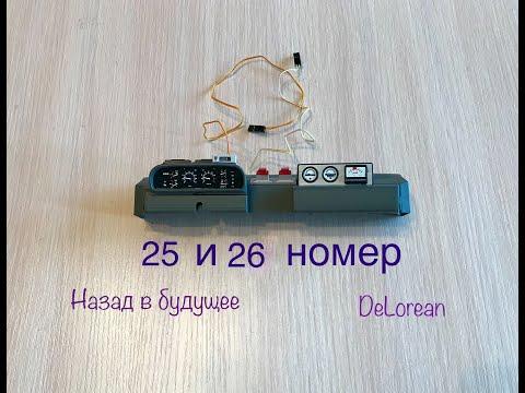 DeLorean, Назад в будущее, eaglemoss, 25 и 26 номер