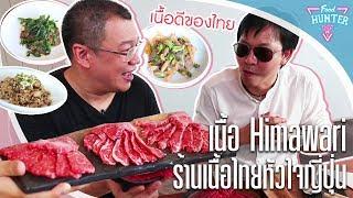 Food Hunter [EP. 17] KRBB กับเนื้อ Himawari เนื้อไทยหัวใจญี่ปุ่น