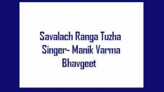 Download Video Savalach Ranga Tuzha- Manik Varma, Bhavgeet MP3 3GP MP4