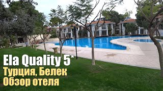 Ela Quality 5*, Турция, Белек