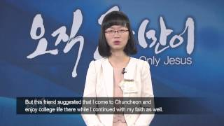 I Was Addicted to Studying! : Hyeri Jung, Hanmaum Church