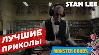 Все камео Стэна Ли [Monster Coubs]