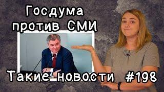 Госдума против СМИ. Такие новости №198