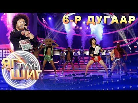 Т. Бархүү | LMFAO - Party Rock Anthem | Яг түүн шиг 2019