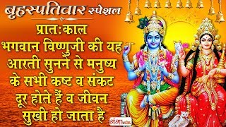 Vishnu Aarti - Om Jai Laxmi Ramna - Vishnu Bhajan 2019 - Ganga Bhakti