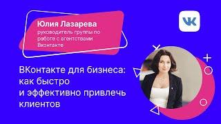 ВКонтакте для бизнеса: как быстро и эффективно привлечь клиентов