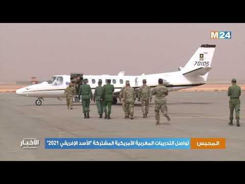 """التدريبات المغربية الأمريكية المشتركة الأسد الإفريقي 2021"""" تتواصل بالمحبس"""