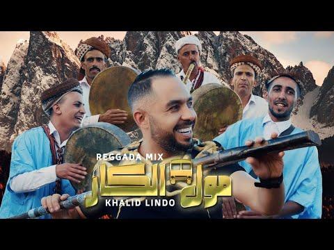 Khalid Lindo - Moul lkar (Reggada  Mix) (video clip officiel)