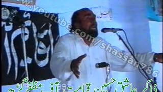 preview picture of video 'Zakir Aashiq Hussain Qayamat of Muzaffargarh | Majlis at Rawalpindi (19/06/1997)'