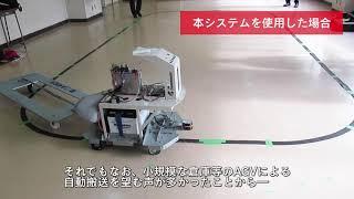 カゴ台車牽引時における旋回時車輌制御システム(株式会社三矢研究所)