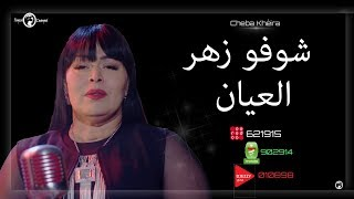 Cheba Kheira 2018 | Chouf el Zhar el ayane - شوفو زهر العيان | Edition Nabilophone