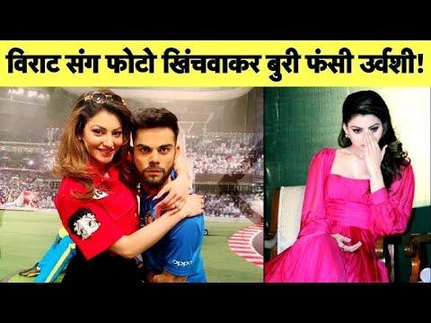 #Viral: Urvashi Rautela gets trolled for posing with Virat Kohli's statue   Sports Tak