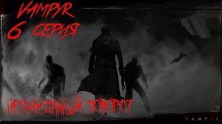 💀💀💀 Vampyr - 6 серия | Неожиданный поворот 💀💀💀