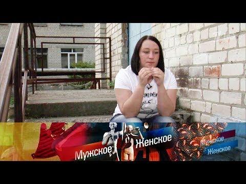 Мужское  Женское - Дом моей бабушки. Выпуск от 13.09.2018